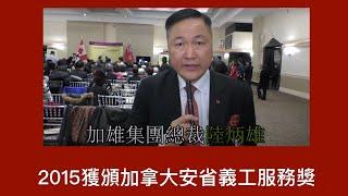 Tony Luk, 陸炳雄, Ontario Volunteer Award, 安省義工獎, 20160509
