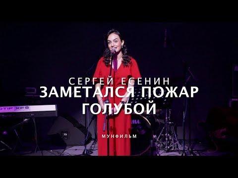 """ANNA EGOYAN • """"Заметался пожар голубой"""" (ст. Сергей Есенин)"""