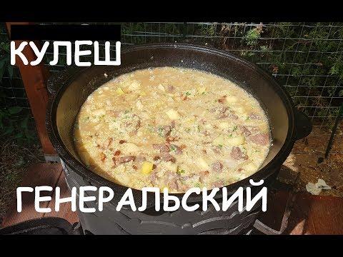 ( КУЛЕШ )ПОЛЕВАЯ КАША  ПО ГЕНЕРАЛЬСКИ В КАЗАНЕ