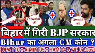 VIP को धोका देकर बुरी फंसी BJP बिहार में बनने वाली है Owaisi सरकार ! Who is Next CM of Bihar ??