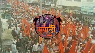 शिवजयंतीला सर्वात जास्त वाजनार गानं Shivaji maza janta raja DJ song Djs Marathi
