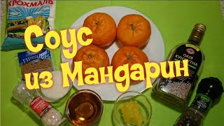 Соус из мандарин к блюдам из мяса, рыбы, морепродуктов. Соус Премиум класса/tangerine sauce