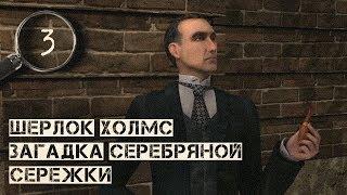 Лед тронулся, господа ▷ Шерлок Холмс: Загадка серебряной сережки