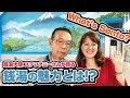 銭湯大使が語る! 銭湯の魅力とは!?【英字幕つき】/ If You Think You Know Japan, Go To Sento!【東京動画スペシャル番組】