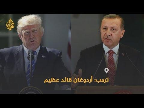 ???? ???? ترمب: #أردوغان قائد عظيم وشديد البأس وأنا أشكره  - نشر قبل 15 دقيقة