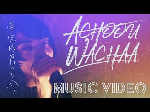 ACHOOU WACHAA / 未完成な日々を今【Official Music Video】