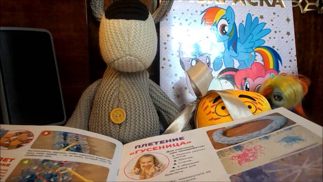 Журнал резиночки для плетения funny loom
