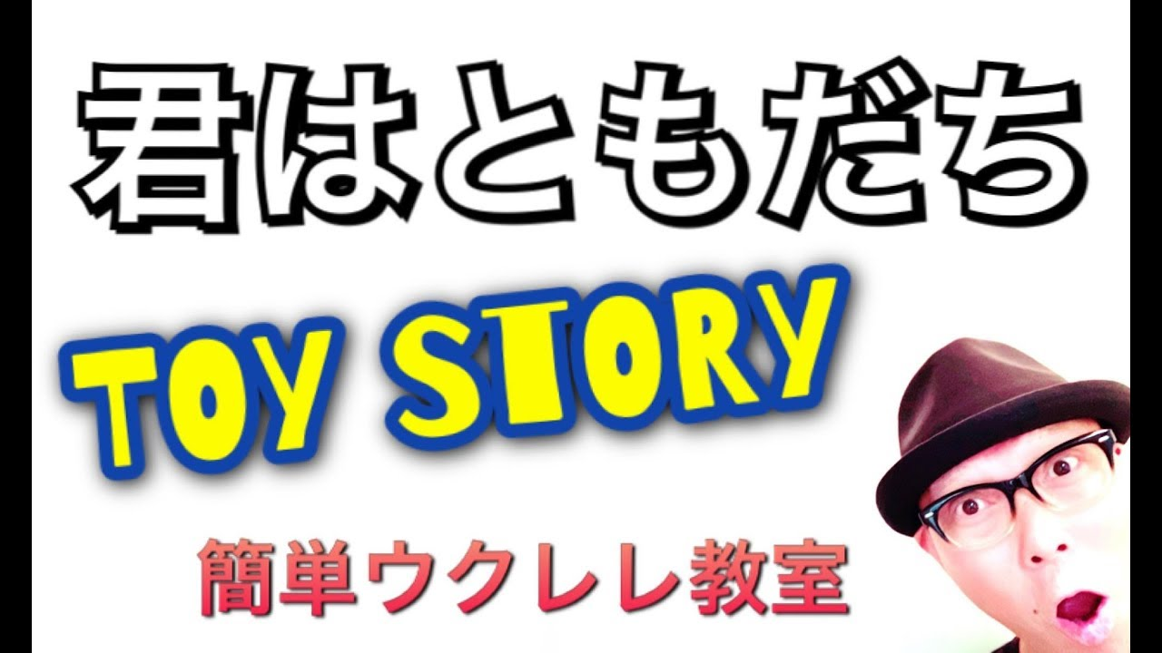 「君はともだち」トイ・ストーリー / Toy Story【ウクレレ 超かんたん版 コード&レッスン付】GAZZLELE