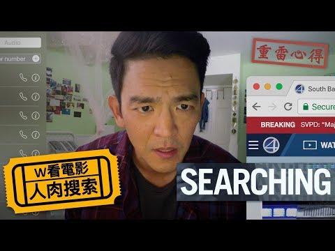 W看電影_人肉搜索(Searching, 網絡謎蹤)_重雷心得