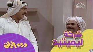 عبدالحسين عبدالرضا يلعب على سعد الفرج بشركة بن عاقول ليميتيد