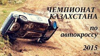 Чемпионат РК по автокроссу-2015 (Астана, Казахстан)