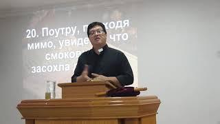 Альберт Ким «Человек будет жить Словом, исходящим из уст Божьих» 2.09.2018
