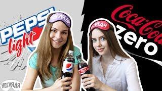 """НЕГЛЯДЯ"" Coca-Cola ZERO vs. Pepsi Light | с Катюшей Тян"