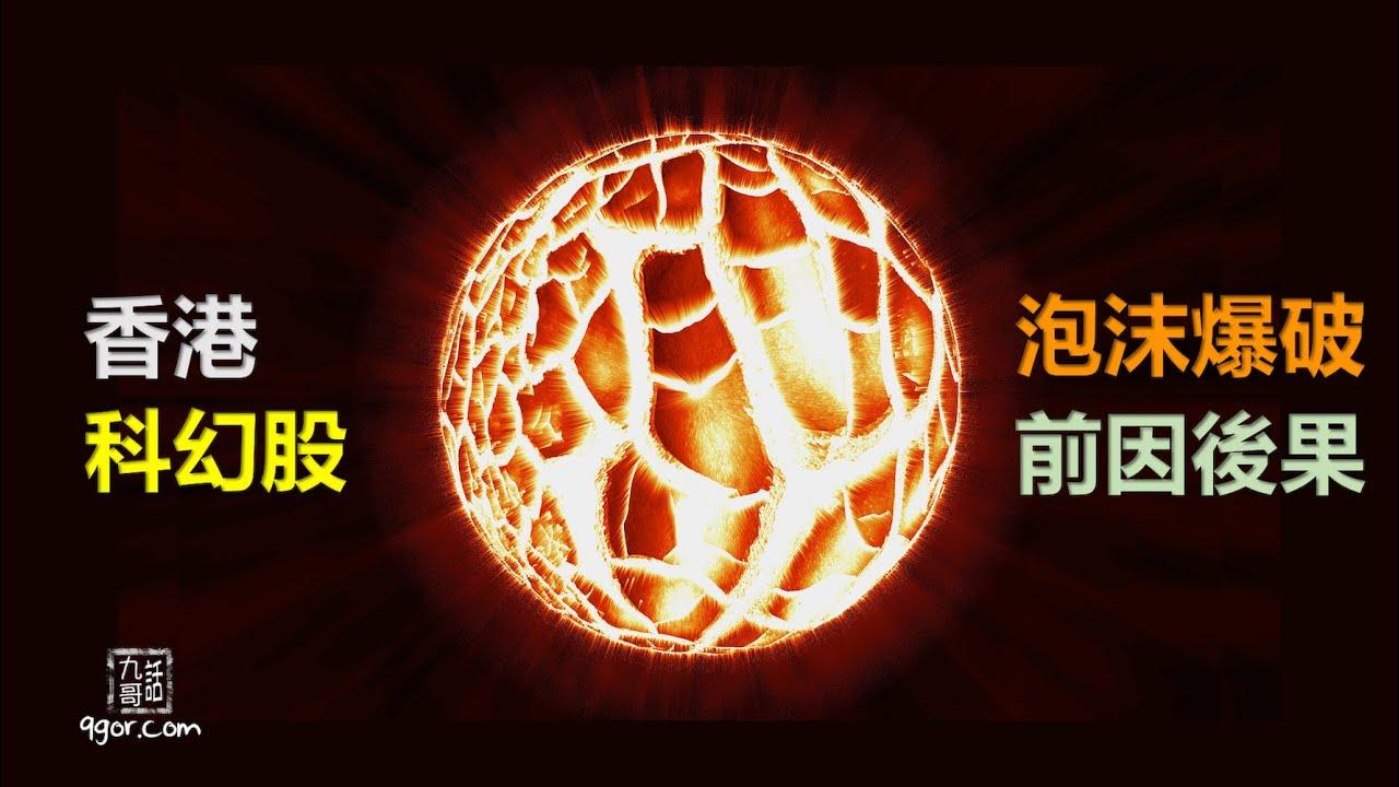 210318 九哥晚報 :「香港科幻股」泡沫爆破的前因後果......