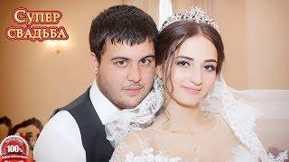 ВСЯ КРАСОТА цыганской свадьбы. Рустам и Галя, часть 18