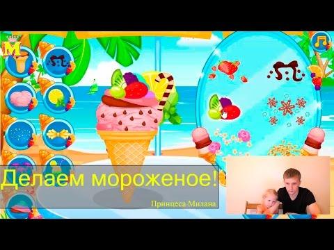 Игра Делаем вкусное мороженое Game Make a tasty ice cream