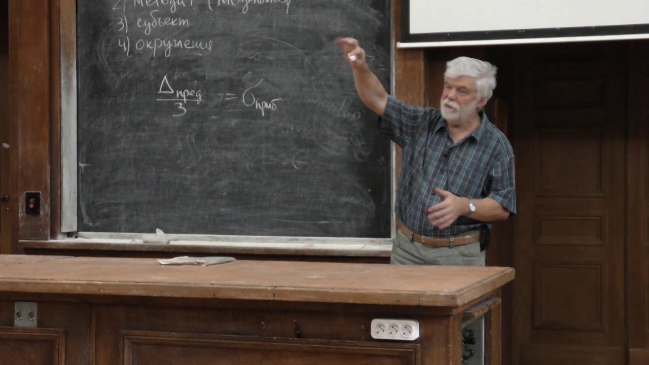 Митин И. В. - Обработка результатов физ. эксперимента - Погрешности измерений (Лекция 2)