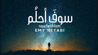 ايمي هيتاري - سوف احلم | Emy Hetari - Sawfa Ahlam