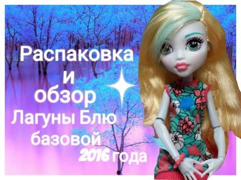 Распаковка и обзор куклы Monster High Лагуна Блю базовая с питомцем 2016 года