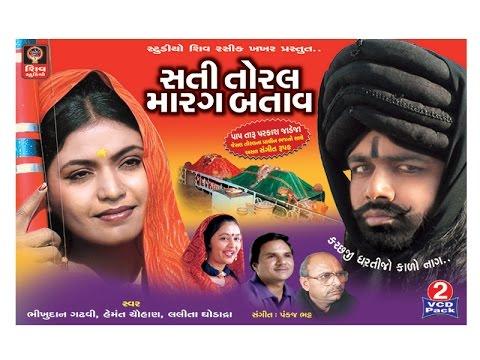 Jesal Toral-2016 New Full Gujarati Movie-HD-Bhikhudan Gadhvi-Hemant Chauhan-Lalita Ghodadra-HD
