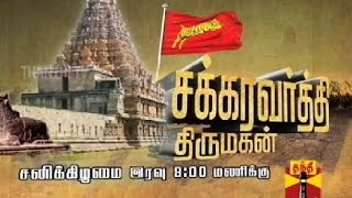 Chakravarthy Thirumagan(Documentary On Rajadhiraja Chola