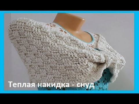 Теплая Накидка - СНУД -Трансформер , вязание КРЮЧКОМ , Crochet Beautiful Pattern (накидка №159)