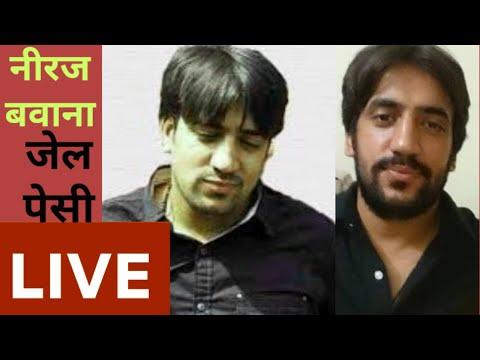 Neeraj Bawana Live Jail Pessi