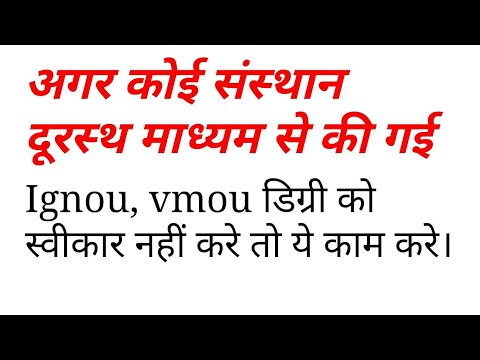 Vmou, ignou /distance mode degree, diploma, certificate course not valid?