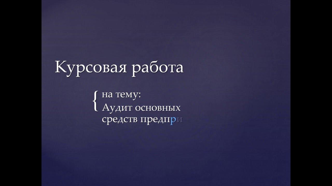 Аудит основных средств предприятия  Аудит основных средств предприятия
