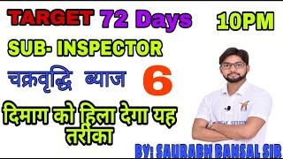 10:00 PM|  SPECIAL UP SI | MATHS || COMPOUND INTEREST || BY: SAURABH BANSAL SIR||