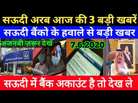 Saudi Arabia Today 3 Big Latest News Come Now Expats 2020,Saudi Today Bank News In Hindi Urdu,,
