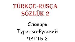 Türkçe Rusça Sözlük - 2 - Словарь Турецкий