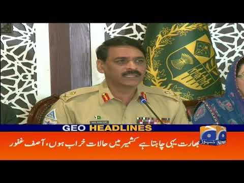 Geo Headlines - 04 PM | Bharat Bhi Chahta Hai Kashmir Mai Halat Kharab Hon | 17th August 2019