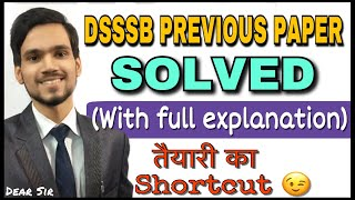 DSSSB PREVIOUS YEAR QUESTION PAPERS || DSSSB QUESTION PAPER SOLVED || DEAR SIR