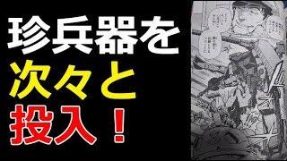 機動戦士ガンダム0083REBELLION(6)