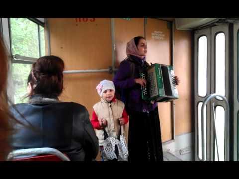 Песня в трамвае