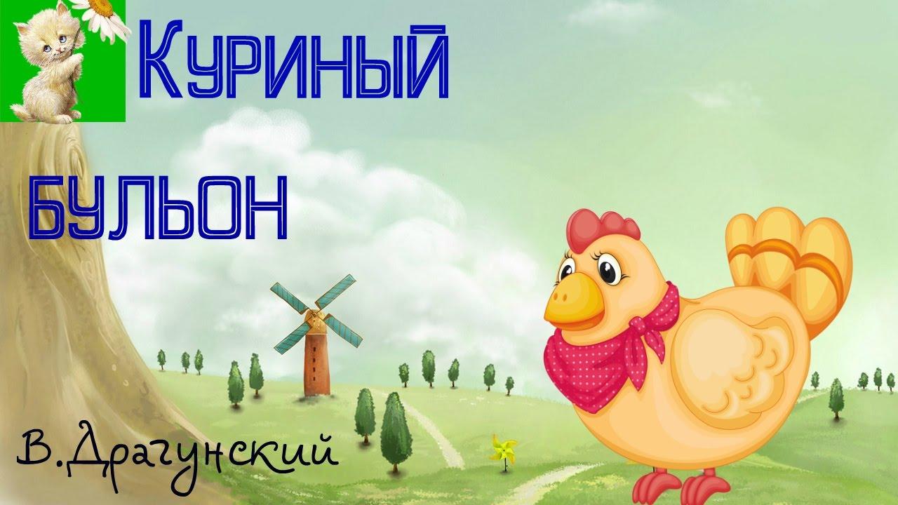 Куриный бульон рассказ драгунского