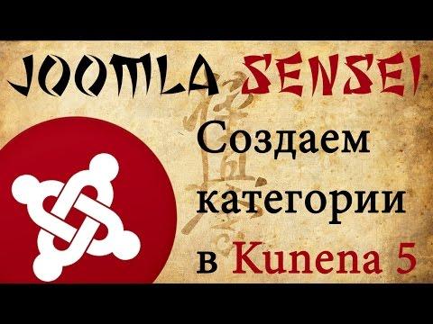 68.Создаем категории в Kunena 5 | Joomla
