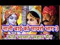 नानी बाई रो मायरो भाग3 कवि भगवान सहाय सैन। Nani Bai ko mayaro rajasthani Bhajan by bhagwansahay sain