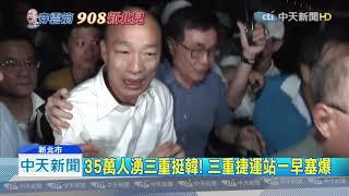 20190909中天新聞 35萬人湧三重挺韓! 三重捷運站一早塞爆