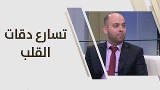 د. معاذ محمد الكردي - تسارع دقات القلب