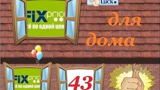 FIX PRICE покупки для дома + еда!(Покупки для дома и быта Наша почта 554682@mail.ru Для развития канала и новых вкусных рецептов! Яндекс деньги 410013125..., 2015-02-20T04:34:39.000Z)