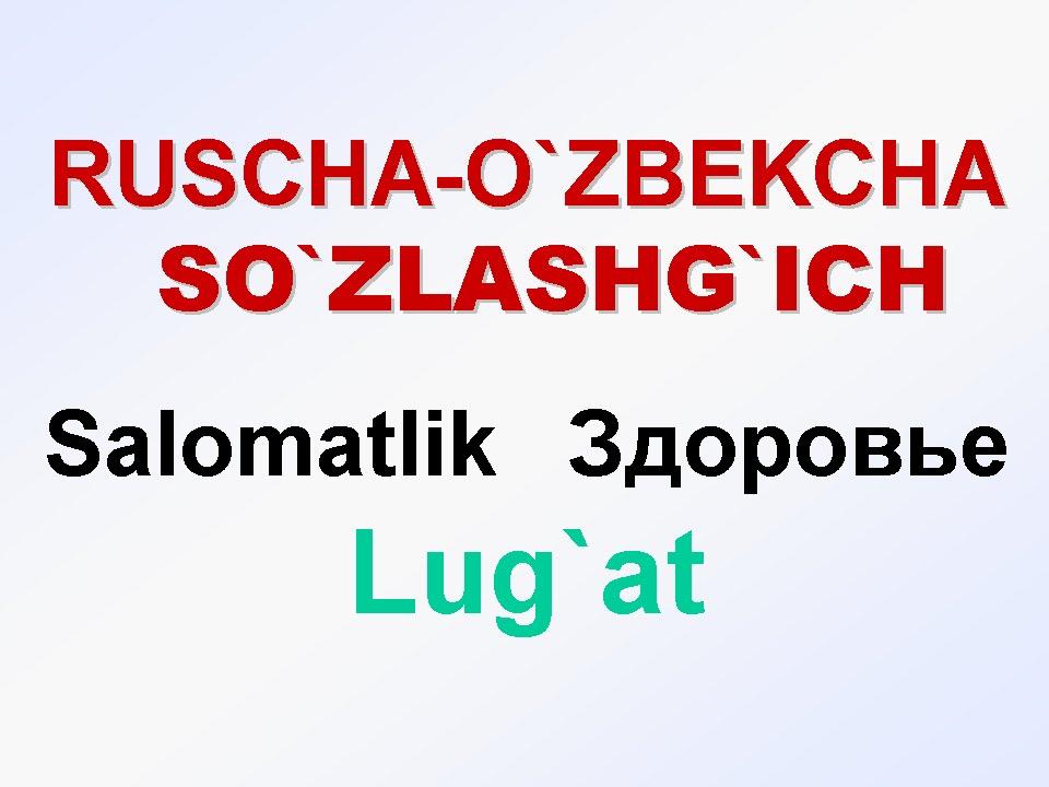 ruski-uzbekiski-slavar