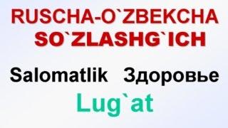 SALOMATLIK. Русча узбекча лугат. ЗДОРОВЬЕ. Русско-узбекский словарь. UZRUSTILI