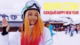 Мари Сенн / Трейлер сериала «Зимние каникулы» / Каждый Happy New Year