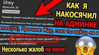 ЖАЛОБЫ И КАРМА на ARIZONA RP! \