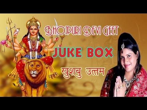 Bhakti Ke Rang || Khushboo Uttam || Video Juke BOX - Bhojpuri Bhakti Geet Songs 2016 New