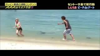 AAA キズナ合宿 しんちあビーチデート!? 『トリプル・エー』