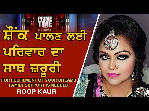 Prime Time with Benipal_Roop Kaur- For Fulfilment Of Your Dreams Family Support Is Needed..