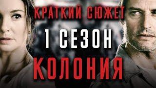 """КОЛОНИЯ - 1 СЕЗОН - КРАТКИЙ СЮЖЕТ """"COLONY"""""""